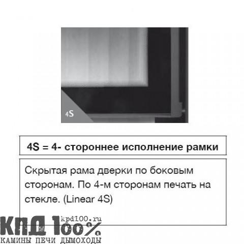 Топка каминная  Varia 2L-100h-4S (Вариа 2Л-100ш-4С)